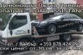 Пътна помощ - RoadHelp.bg - Найденови Ауто