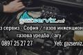Газ Сервиз София, газови инжекциони, газови уредби, АГУ